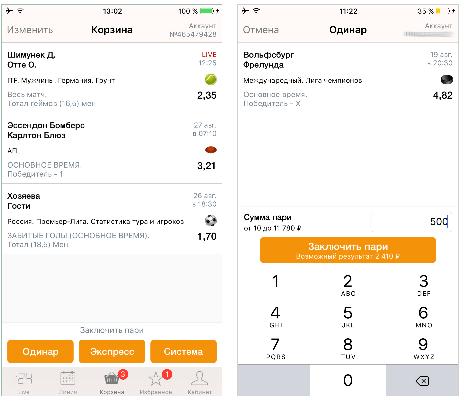 лига ставок мобильная версия скачать на андроид