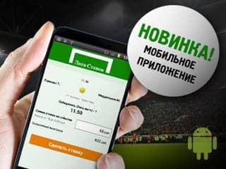 Приложение для телефона Лига ставок