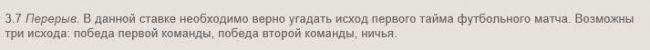 """Ставка """"Перерыв"""" в БК """"Леон"""""""