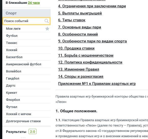 """Ставки на биатлон в букмекерской конторе """"Леон.ру"""""""