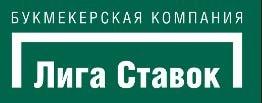 """Букмекерская контора """"Лига ставок"""""""