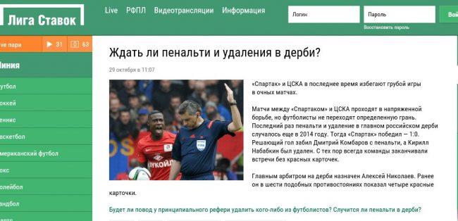 """Пенальти и удаление в БК """"Лига ставок"""""""