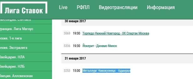 Адмирал- Металлург Новокузнецк