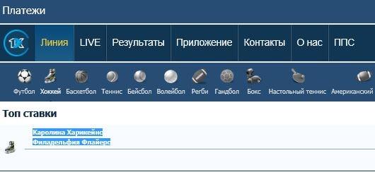Каролина Харикейнс-Филадельфия Флайерс