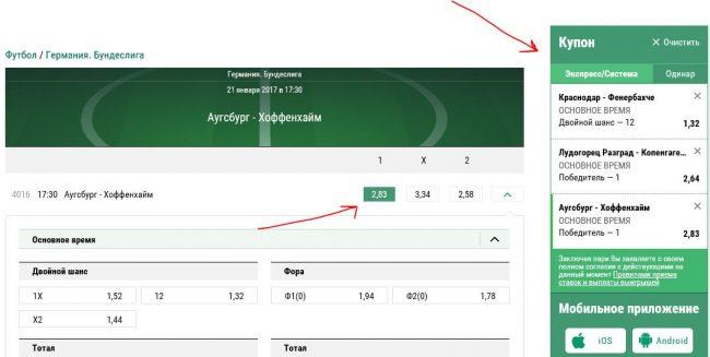 Как делать экспресс ставки в букмекерских конторах прогнозы на спорт онлайн россия
