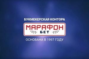 Марафон - букмекерская контора