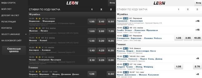Мобильная версия Леон