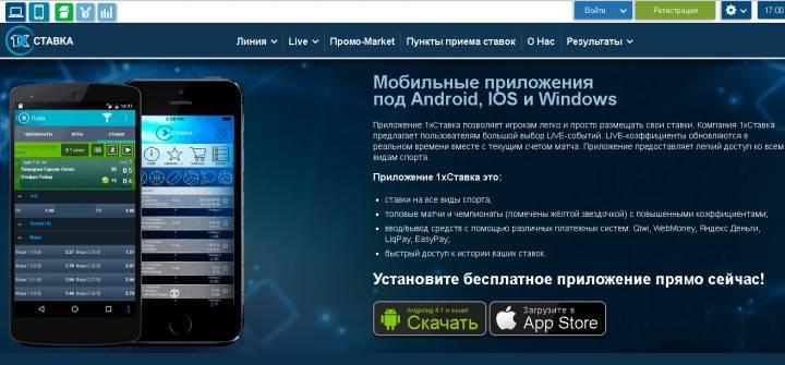 Мобильное приложение БК 1хСтавка
