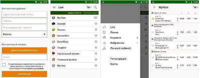 Мобильное приложение для экспресс-ставок