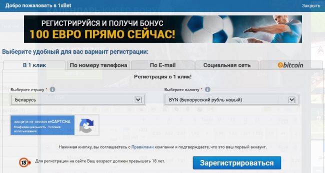 Регистрация в букмекерской конторе 1хБет