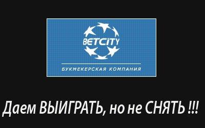 betcity-imageю