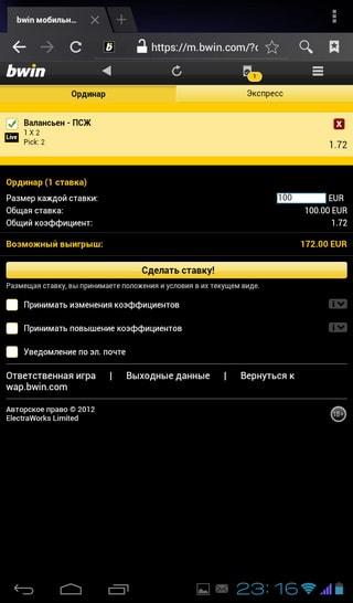 Мобильное приложение букмекерской конторы БВИН