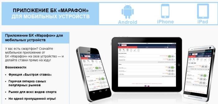 Мобильное приложение букмекерской конторы Марафон