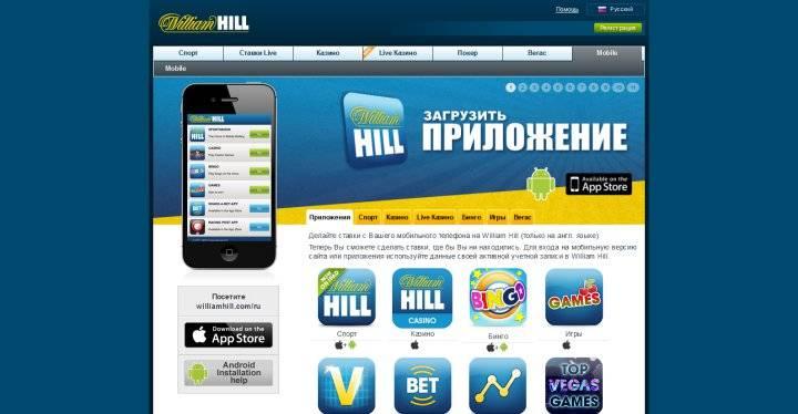 Мобильное приложение для Уильям Хилл