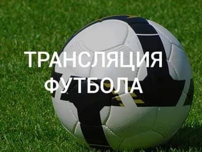 Где Посмотреть футбол онлайн