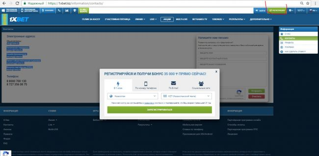 Регистрация в Казахстане
