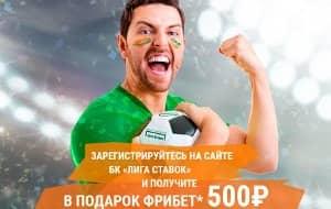 Лига ставок бонус 500 рублей при регистрации