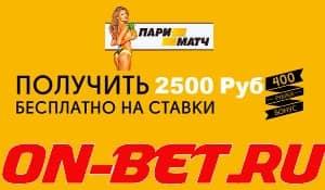 Пари матч 2500 рублей при регистрации
