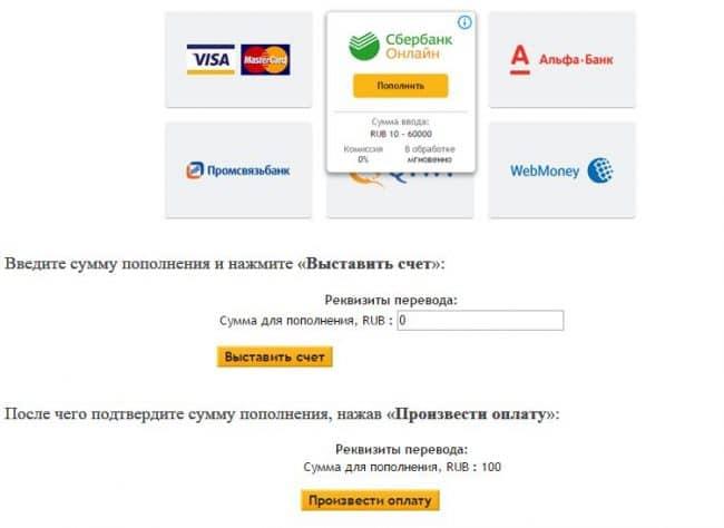 Шаг 1 как пополнить со Сбербанка онлайн