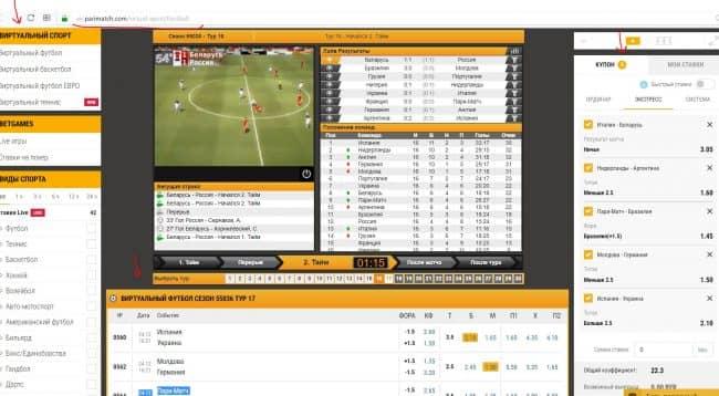 Виртуальный футбол