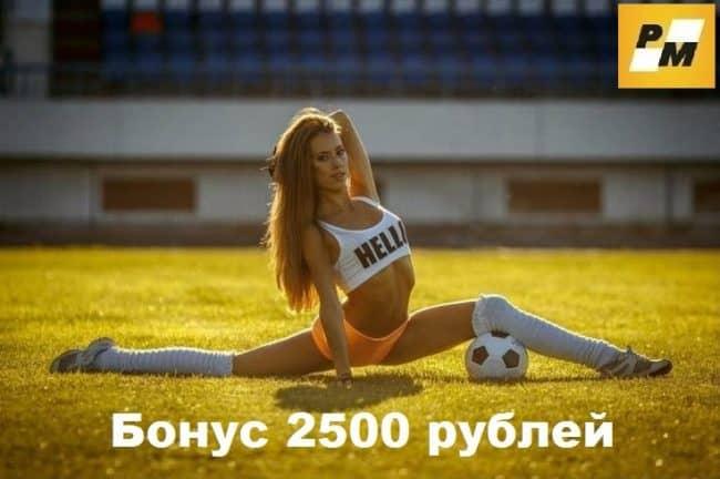 2 500 на депозит