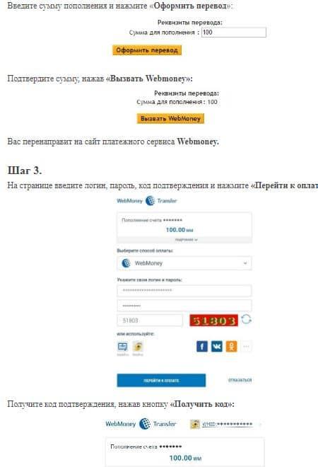 Инструкция для Вебмани