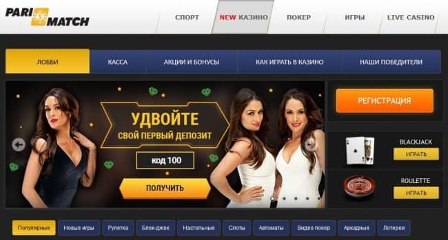 Онлайн казино Париматч - скачать приложение и играть