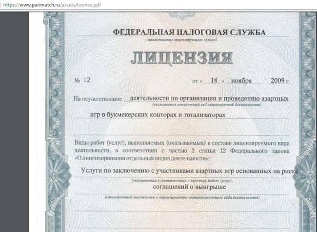 Лицензия Париматч
