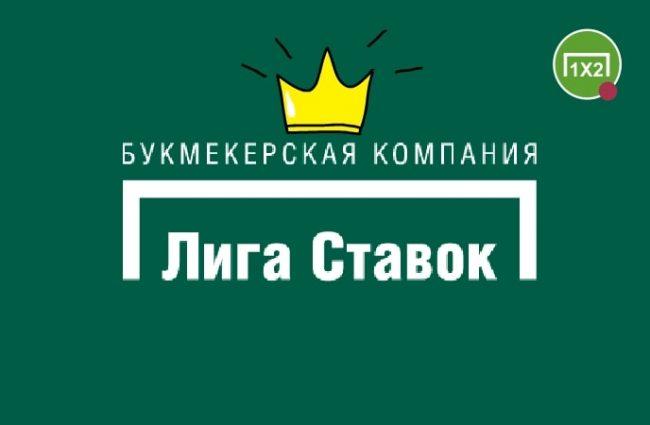 Логотип Лиги ставок