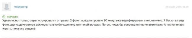 Отзыв о верификации в Париматче