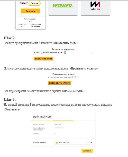Ввод через ЯндексДеньги
