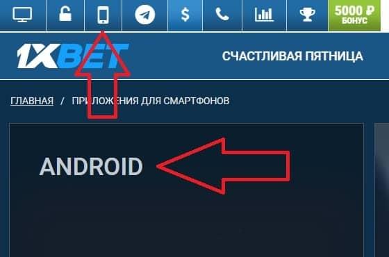Скачать android приложение 1xbet
