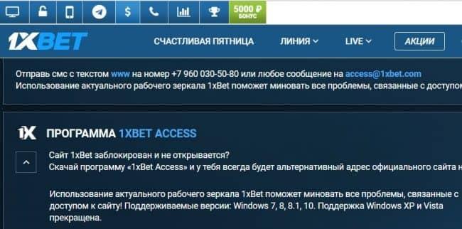 скачать приложение-клиент на компьютер1XBET ACCESS
