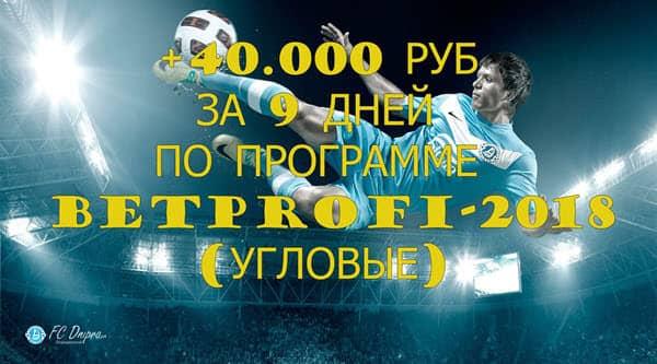 40.000-РУБ-ЗА-9-ДНЕЙ-ПО-ПРОГРАММЕ-BETPROFI-2018УГЛОВЫЕ