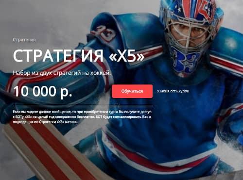 Стратегию X5 на хоккей