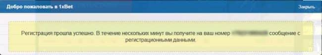 1xbet зарегистрировался по номеру телефона