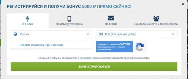 Форма регистрации в 1xbet
