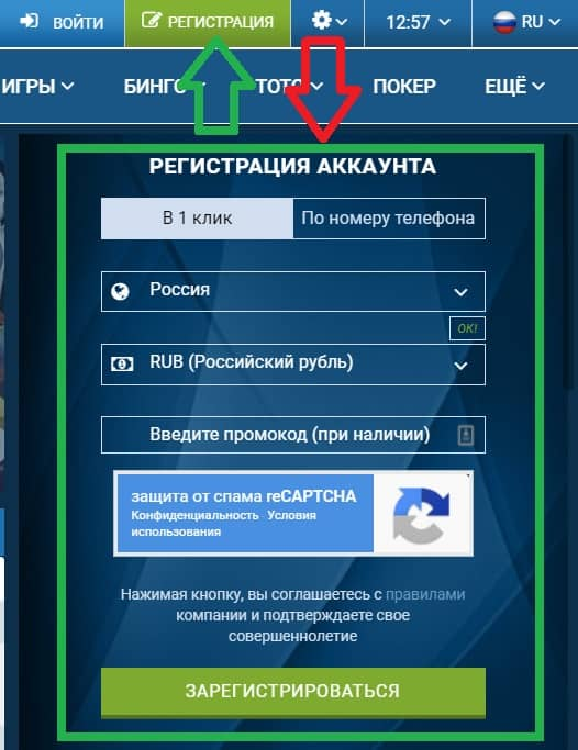 Кнопка и форма регистрации в 1xbet