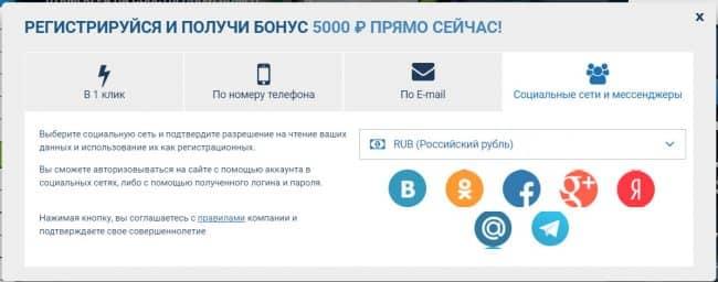 Регистрация в 1xbet через социальные сети и месенджеры