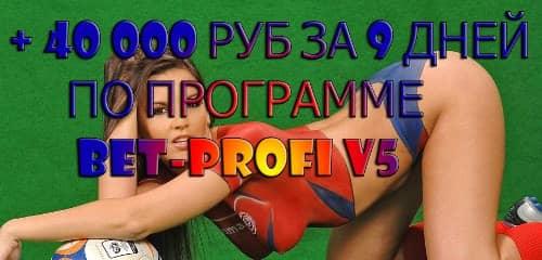 bet-profi-v-6 скачать бесплатно