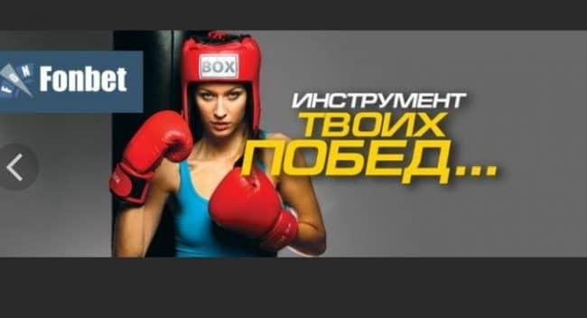 Бокс в Фонбете