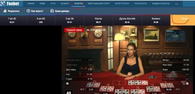 Покер в Фонбете