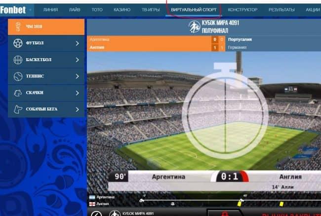 Виртуальный спорт в ливе