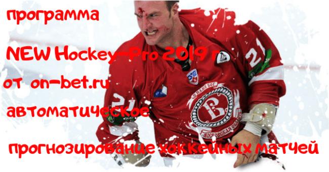NEW Hockey-Pro 2019 г