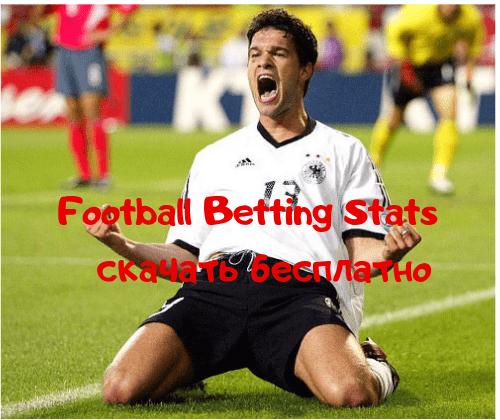 скачать бесплатно Football Betting Stats