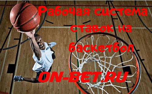 Рабочая система ставок на баскетбол