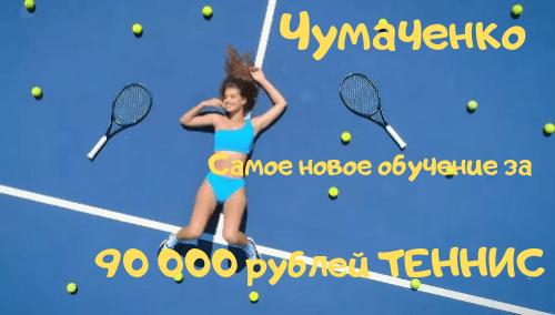 Чумаченко Самое новое обучение за 90 000 рублей ТЕННИС - вам бесплатно