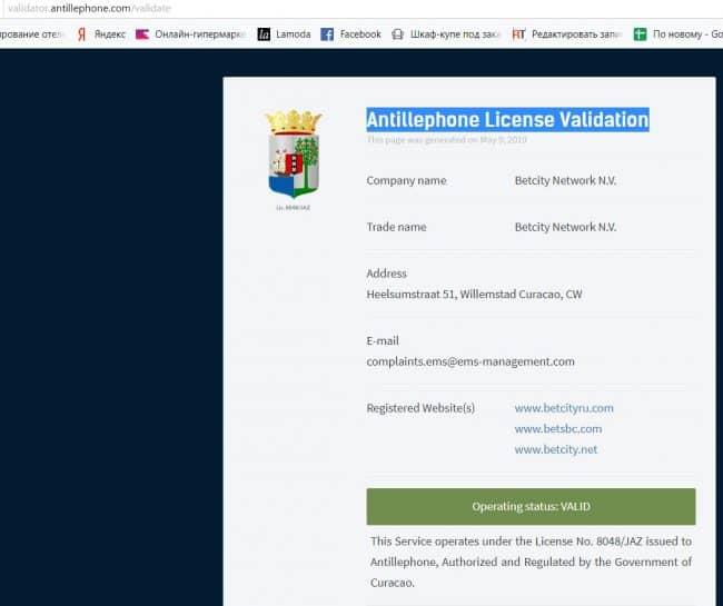 Antillephone License Validation