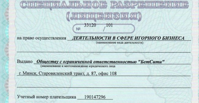 лицензия букмекерской конторы