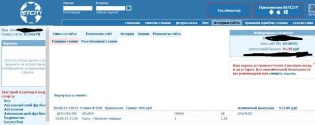 Платежный пароль в «БетСити»
